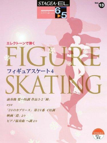 エレクトーン 6~5級 STAGEA・EL エレクトーンで弾く(13)フィギュアスケート 4の詳細を見る