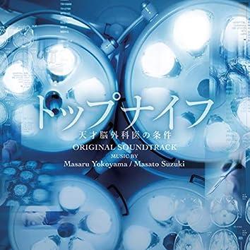 日本テレビ系土曜ドラマ「トップナイフ -天才脳外科医の条件-」オリジナル・サウンドトラック