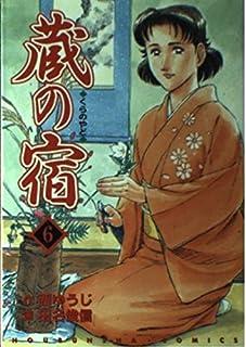 蔵の宿 6 (芳文社コミックス)