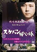 セミドキュメント スケバン用心棒 ULD-598 [DVD]