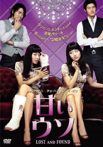 甘いウソ [DVD]