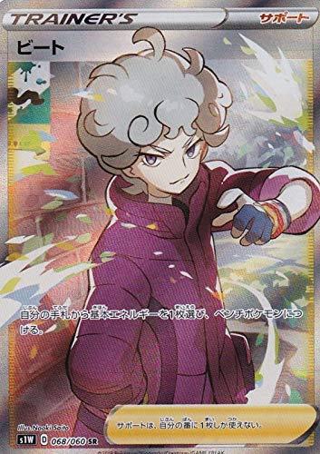 ポケモンカードゲーム S1W 068/060 ビート サポート (SR スーパーレア) 拡張パック ソード