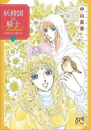 妖精国の騎士Ballad 〜金緑の谷に眠る竜〜(1) (プリンセス・コミックス)
