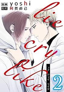 lie cry like 2巻 表紙画像