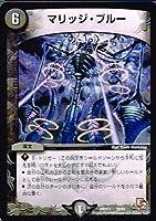 【 デュエルマスターズ 】[マリッジ・ブルー] コモン dmx11-028《大決戦 オールスター12》 シングル カード