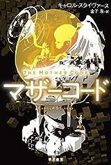 マザーコード (ハヤカワ文庫SF)