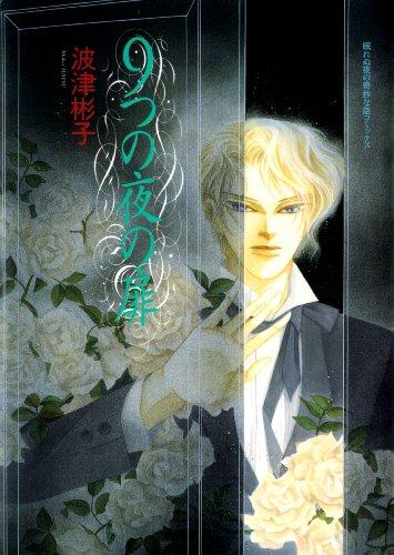 9つの夜の扉 (眠れぬ夜の奇妙な話コミックス)
