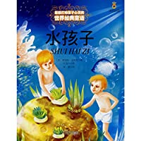 children can move the hearts of the most classic fairy tale world - water child(Chinese Edition)