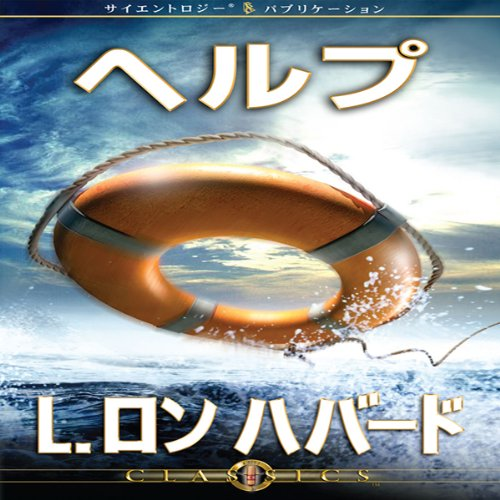 Help (Japanese Edition) cover art