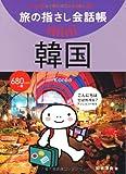 旅の指さし会話帳mini 韓国(韓国語)