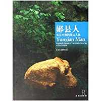 Yun County: Yangtze River in ancient humans (paperback)