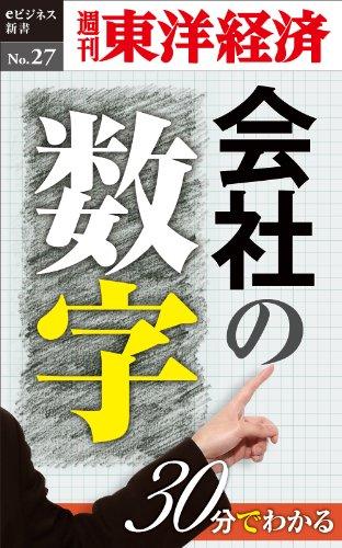30分でわかる「会社の数字」―週刊東洋経済eビジネス新書No.27の詳細を見る