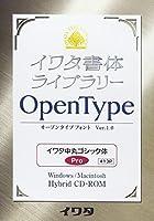 イワタ書体ライブラリーOpenType(Pro版) イワタ中丸ゴシック体