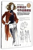 国际时装设计精品教程:时装设计与作品集规划