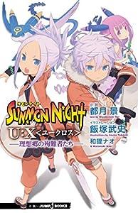 サモンナイト U:X〈ユークロス〉 4巻 表紙画像