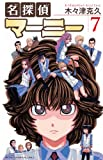 名探偵マーニー 7 (少年チャンピオン・コミックス)