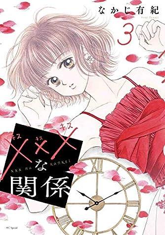 ×××な関係 3 (花とゆめCOMICS)
