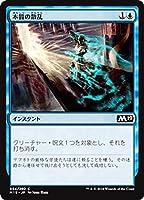 MTG マジック:ザ・ギャザリング 本質の散乱(コモン) 基本セット2019(M19-054) | 日本語版 インスタント 青