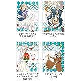 ヴァイオレット エヴァーガーデン 外伝 入場者特典 書き下ろし短編小説冊子 全4種類+全巻収納BOXセット anime グッズ