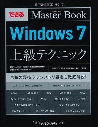 できるマスターブック Windows 7上級テクニック Starter/Home Premium/Professional/Enterprise/Ultimate対応 (できるMaster Book)