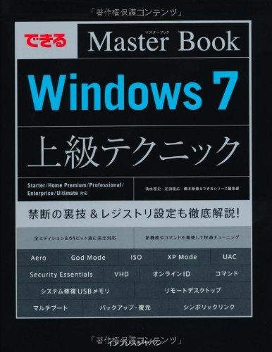 できるマスターブック Windows 7上級テクニック Starter/Home Premium/Professional/Enterprise/Ultimate対応 (できるMaster Book)の詳細を見る