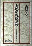 土地問題総点検―土地神話への挑戦 (有斐閣選書)