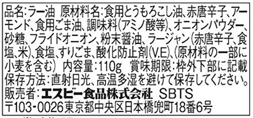 S&B『乙女たちのおかずラー油110g』