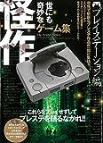 世にも奇妙な怪作ゲーム集 プレイステーション編 (マイウェイムック)