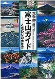 大学的富士山ガイド