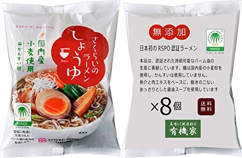 無添加 しょうゆラーメン 99g×8個 ★宅配便 ★麺は国内産小麦粉を使用し、パーム油で揚げています。風味漂うしょうゆ味ラーメンです。