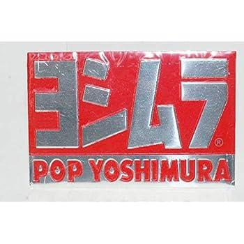 ヨシムラ 耐熱 ステッカー POP YOSHIMURA立体 マフラーステッカー 03-0962