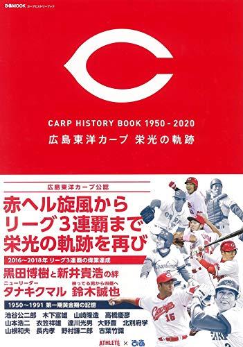 カープヒストリーブック1950~2020 広島東洋カープ栄光の軌跡: ぴあM