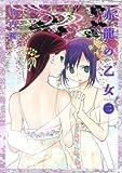 赤龍の乙女 2 (愛蔵版コミックス)