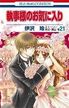 執事様のお気に入り 21巻 ドラマCD付き限定版 (花とゆめコミックス)