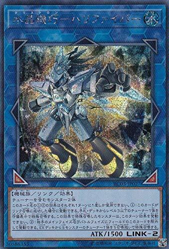 遊戯王 第10期 RC03-JP027 水晶機巧-ハリファイバー【シークレットレア】