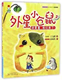 Alien Hamsters (2 We Have Come to the Peak Star) (Chinese Edition)