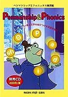 ペンマンシップとフォニックス練習帳 Penmanship & Phonics