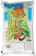 【精米】穂のほまれ 10kg 国内産 ブレンド 10kg