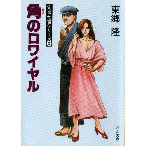 定吉七番シリーズ(3) 角のロワイヤル (角川文庫)