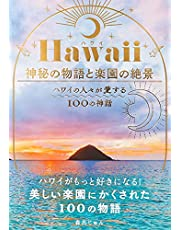 Hawaii(ハワイ) 神秘の物語と楽園の絶景 -ハワイの人々が愛する100の神話-