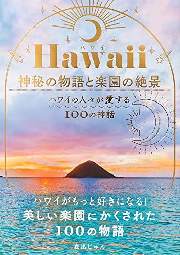 Hawaii(ハワイ) 神秘の物語と楽園の絶景 -ハワイの人々が愛する100の神話