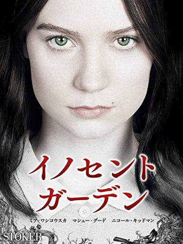 イノセント・ガーデン (字幕版)