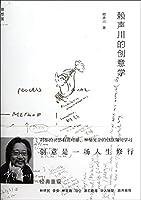 赖声川的创意学 广西师范大学出版社集团有限公司