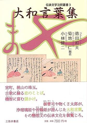 大和言葉集 (伝承文学注釈叢書)