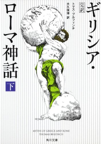完訳 ギリシア・ローマ神話 下 (角川文庫)