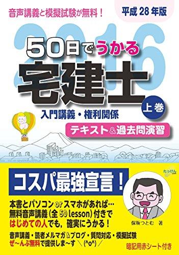 50日でうかる宅建士(平成28年版)【上巻】入門講義・権利関係