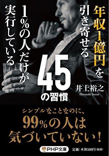年収1億円を引き寄せる1%の人だけが実行している45の習慣 (PHP文庫)