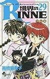 境界のRINNE (29) (少年サンデーコミックス)の画像