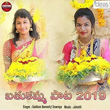 Bathukamma Song 2019 (feat. Sowmya)