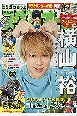 ビッグコミックスペリオール 2021年 5/14 号 [雑誌] 雑誌